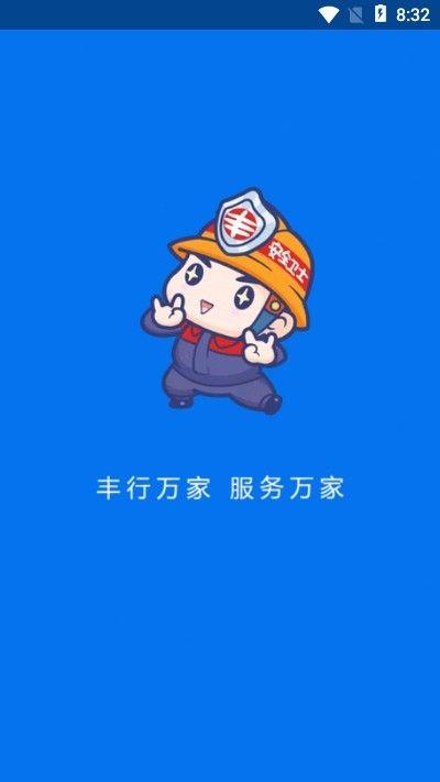 丰行万家APP安卓版下载图片1