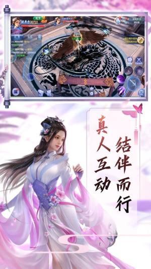 剑舞凡仙手游图1