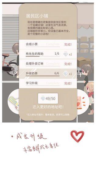 恋恋奶茶小铺游戏安卓版图2: