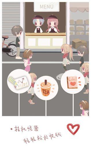 恋恋奶茶小铺游戏安卓版图片1