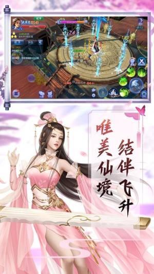 剑舞凡仙手游官方最新版图片1