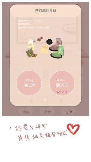 恋恋奶茶小铺游戏安卓版图4: