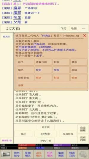 江湖情缘mud游戏图1