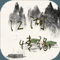 江湖情缘mud游戏