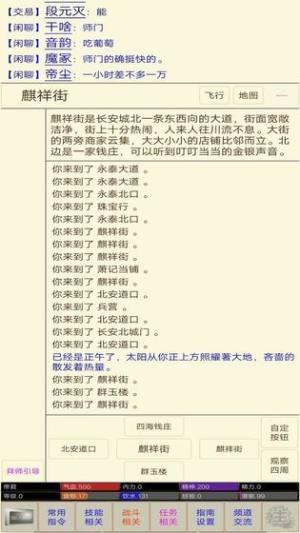 江湖情缘mud游戏图2