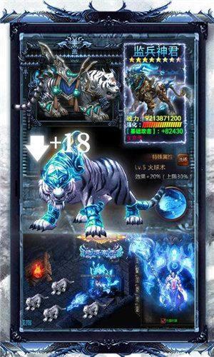 白虎至尊手游最新正式版图片1