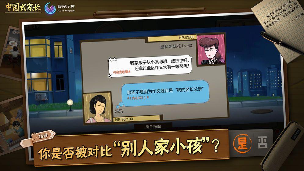 中国式家长手机版官方地址最新下载图4: