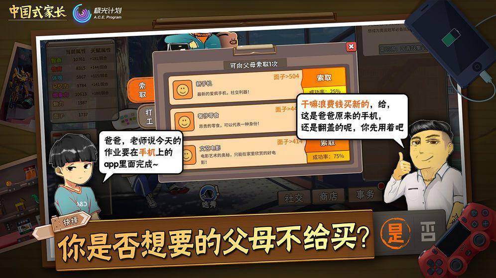 中國式家長女生完美開局下載第一代清華首富版圖2: