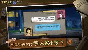 中国式家长清华首富版图4