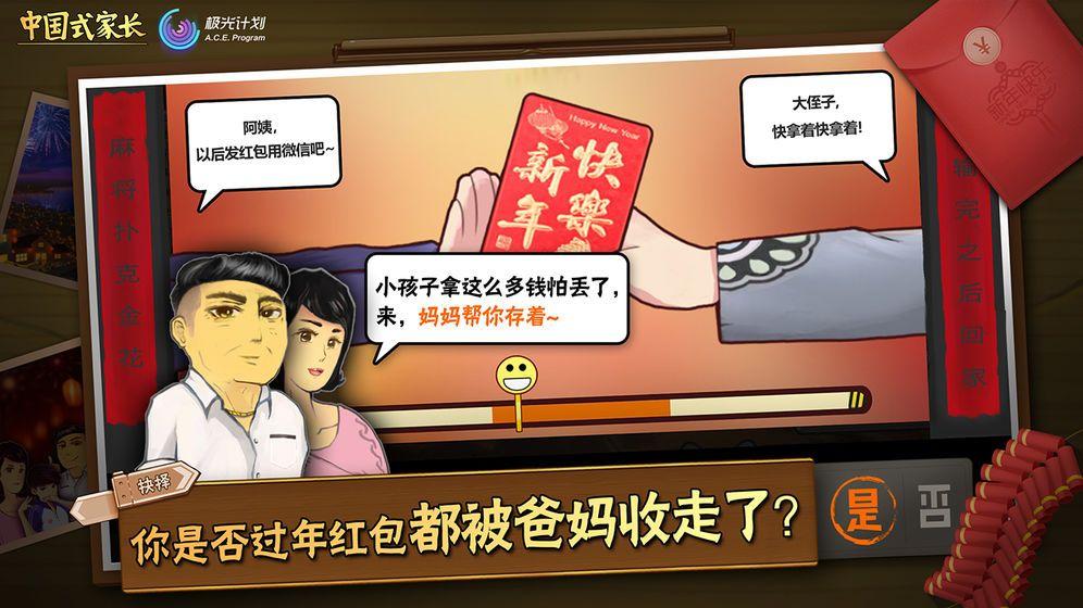 中國式家長女生完美開局下載第一代清華首富版圖5: