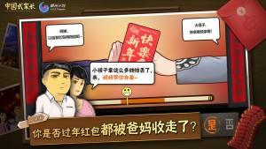 中国式家长清华首富版图5