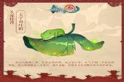 《剑网3:指尖江湖》全新挂件萌宠即将来袭!惊喜萌新福利等你来[多图]