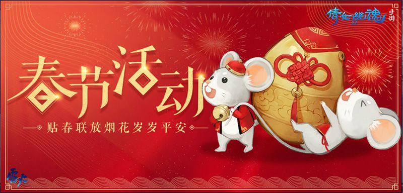 倩女幽魂手游鼠年报喜迎新春,领红包赏花灯共度欢乐元宵![视频][多图]图片1