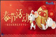 倩女幽魂手游鼠年报喜迎新春,领红包赏花灯共度欢乐元宵![多图]