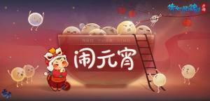 倩女幽魂手游鼠年报喜迎新春,领红包赏花灯共度欢乐元宵!图片6
