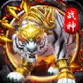 白虎戰神游戲