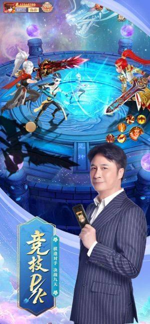 九州仙剑传官方最新版图2