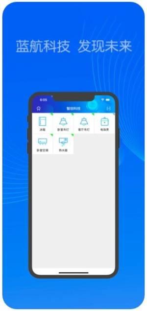 蓝航科技APP图2
