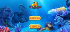 鱼儿也疯狂安卓版图3