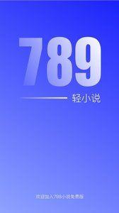 789轻小说APP免费版图1: