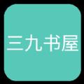 三九书屋APP最新版 v1.0.1