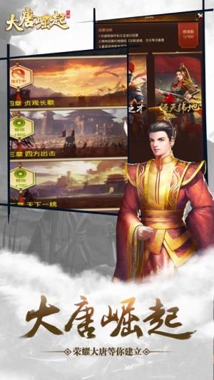 大唐崛起手游安卓官方版图片1