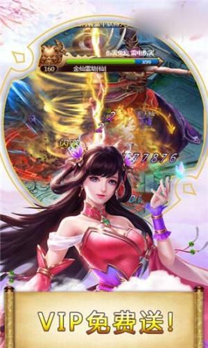 疯狂修仙手游最新正式版下载图片1