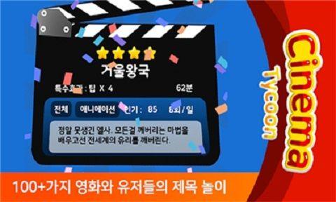 电影院经营模拟游戏汉化中文版图片1