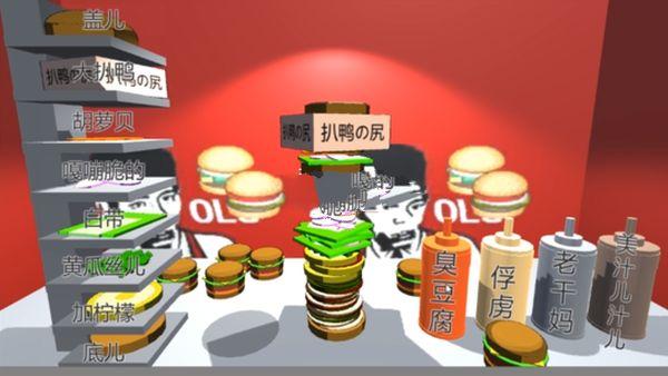 老八煎饼店游戏手机版下载图1: