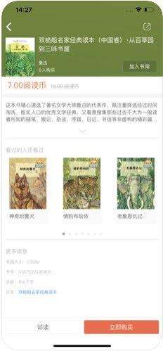 小青蛙讲故事APP软件下载图4:
