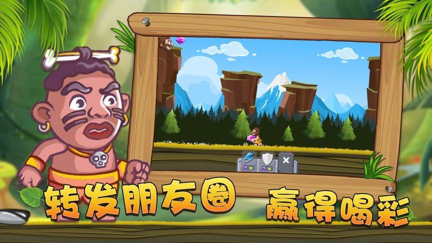 原始人疯了游戏安卓版图片1