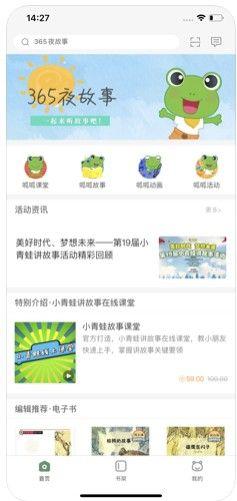 小青蛙讲故事APP软件下载图片1