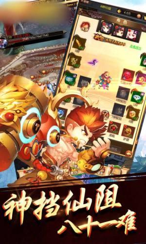 妖猴降世游戏图4