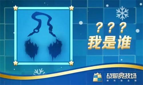 腾讯《战歌竞技场》喜提开年第一批版号,新春版本1月15日发布[多图]