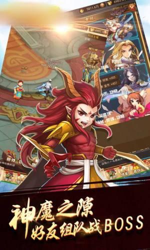 妖猴降世游戏图3