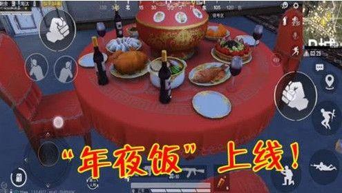 和平精英年夜饭在哪里吃?年夜饭房屋位置大全[视频][多图]图片1