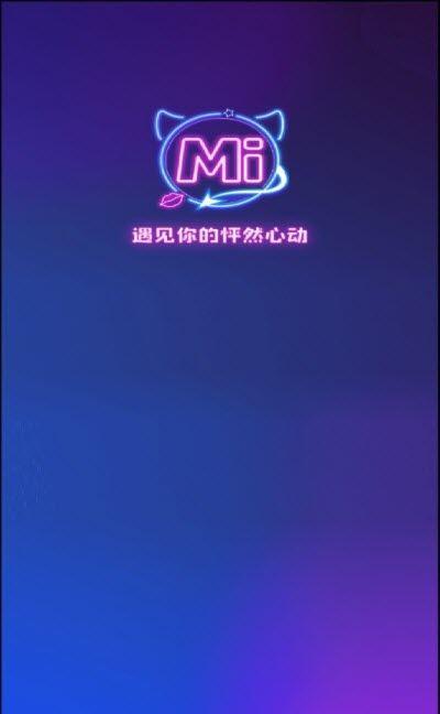 咪咪语音聊天APP安卓版图3: