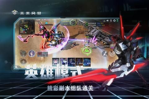 未來風暴游戲官網下載公測版圖4: