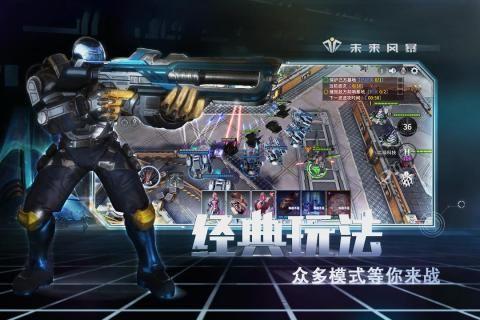 未來風暴游戲官網下載公測版圖3: