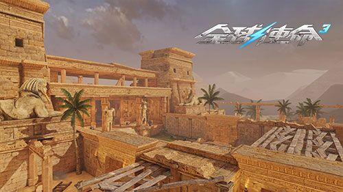 《全球使命3》全新资料片今日上线!灼热沙城降临[视频][多图]图片2