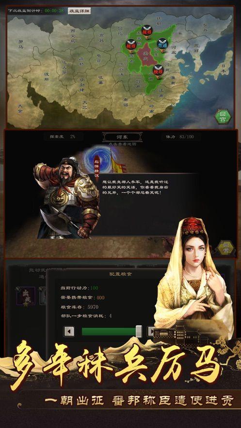 艾阿姆皇帝手游最新正式版下载图2: