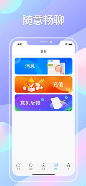 火狐交友APP安卓版图3: