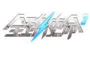 《全球使命3》全新资料片今日上线!灼热沙城降临[多图]