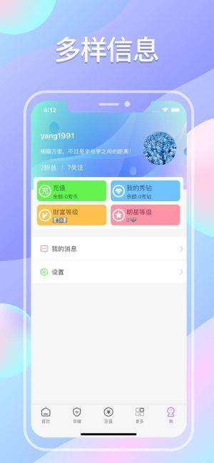 火狐交友APP安卓版图4: