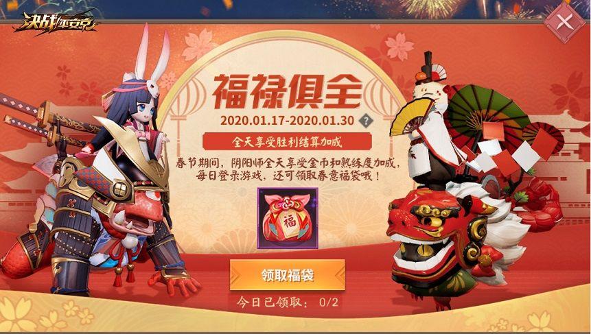 《决战!平安京》新春活动好礼来袭!一起来瓜分6666万勾玉豪礼[视频][多图]图片2