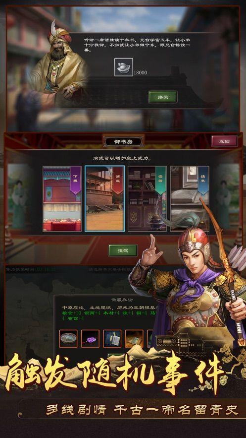 艾阿姆皇帝手游最新正式版下载图片1