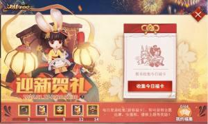 《决战!平安京》新春活动好礼来袭!一起来瓜分6666万勾玉豪礼图片3