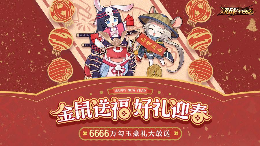 《决战!平安京》新春活动好礼来袭!一起来瓜分6666万勾玉豪礼[视频][多图]图片1
