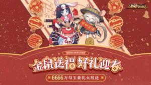 《决战!平安京》新春活动好礼来袭!一起来瓜分6666万勾玉豪礼图片1