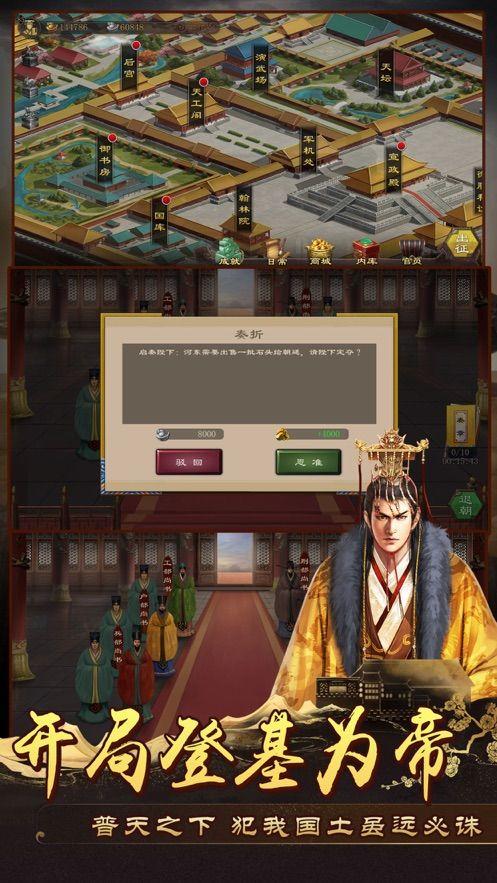 艾阿姆皇帝手游最新正式版下载图4: